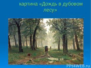 картина «Дождь в дубовом лесу»