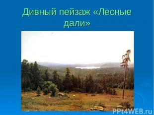 Дивный пейзаж «Лесные дали»
