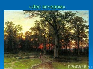 «Лес вечером»