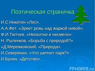 Поэтическая страничка И.С.Никитин «Лес». А.А.Фет. «Зреет рожь над жаркой нивой».
