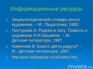 Информационные ресурсы Энциклопедический словарь юного художника. – М.: Педагоги