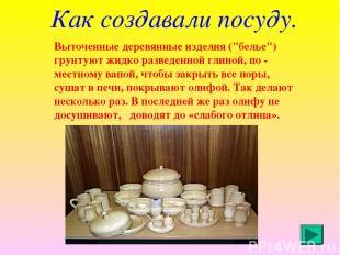 """Как создавали посуду. Выточенные деревянные изделия (""""белье"""") грунтуют жидко раз"""