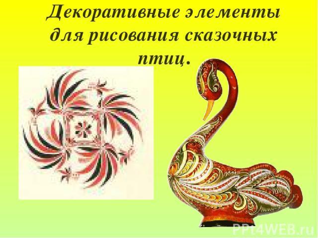 Декоративные элементы для рисования сказочных птиц.