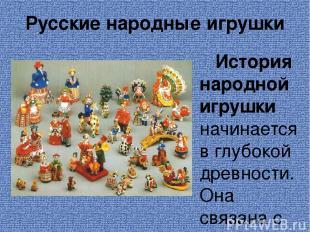 Русские народные игрушки История народной игрушки начинается в глубокой древност