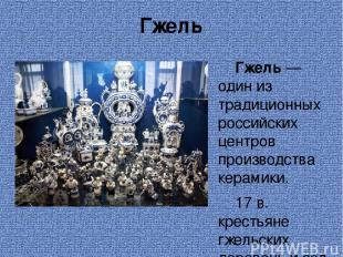 Гжель Гжель — один из традиционных российских центров производства керамики. 17