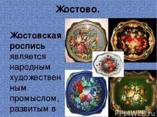 Жoстово. Жoстовская роспись является народным художественным промыслом, развитым