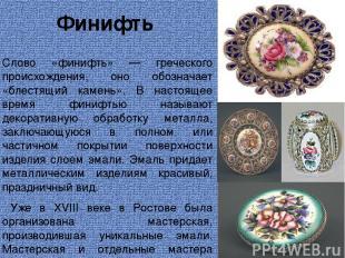 Финифть Слово «финифть» — греческого происхождения, оно обозначает «блестящий ка