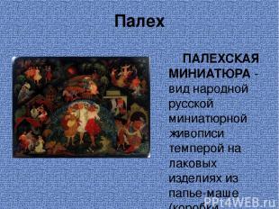 Палех ПАЛЕХСКАЯ МИНИАТЮРА - вид народной русской миниатюрной живописи темперой н