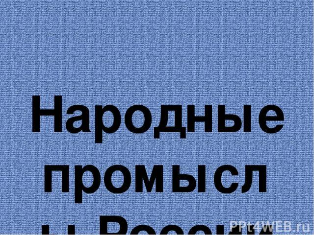 Народные промыслы России