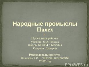 Народные промыслы Палех Проектная работа ученика 6«А» класса школы №1354 г. Моск
