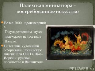 Более 2000 произведений в Государственном музее палехского искусства в Палехе. П