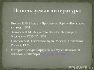 Вихрев Е.Ф. Палех. - Ярославль: Верхне-Волжское кн. изд., 1974 Зиновьев Н.М. Иск