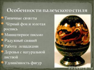 Типичные сюжеты Чёрный фон и золотая роспись Миниатюрное письмо Радужные сияния