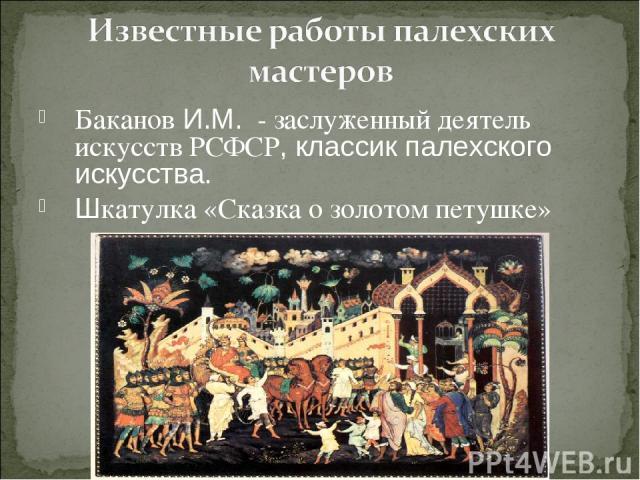 Баканов И.М. - заслуженный деятель искусств РСФСР, классик палехского искусства. Шкатулка «Сказка о золотом петушке»