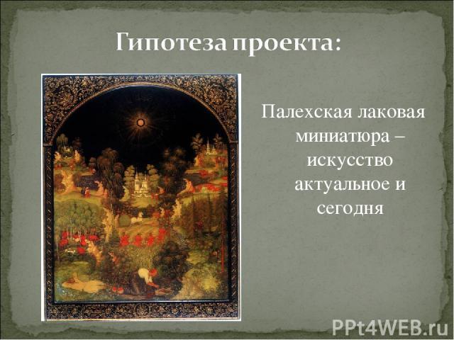 Палехская лаковая миниатюра – искусство актуальное и сегодня