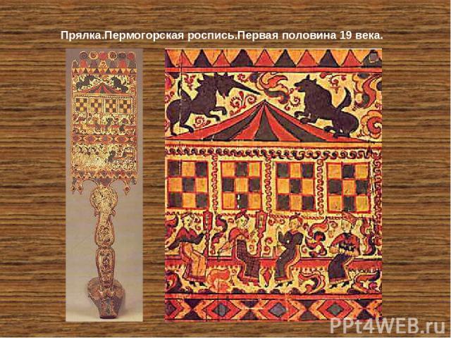 система быстрого прикладное искусство художественные промыслы первой половины 19 века имени Илья: