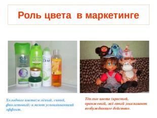 Роль цвета в маркетинге Холодные цвета(зелёный, синий, фиолетовый) имеют успокаи