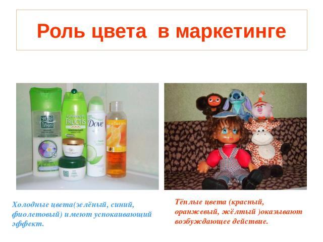 Роль цвета в маркетинге Холодные цвета(зелёный, синий, фиолетовый) имеют успокаивающий эффект. Тёплые цвета (красный, оранжевый, жёлтый )оказывают возбуждающее действие.