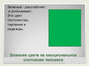 Влияние цвета на эмоциональное состояние человека Зеленый - расслабляет и успока