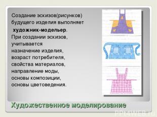 Художественное моделирование Создание эскизов(рисунков) будущего изделия выполня