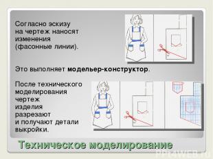 Техническое моделирование Согласно эскизу на чертеж наносят изменения (фасонные