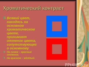 Хроматический контраст Всякий цвет, находясь на основном хроматическом цвете, пр