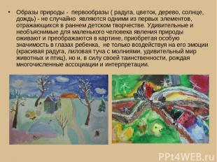 Образы природы - первообразы ( радуга, цветок, дерево, солнце, дождь) - не случа
