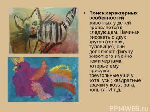 Поиск характерных особенностей животных у детей проявляется в следующем. Начиная