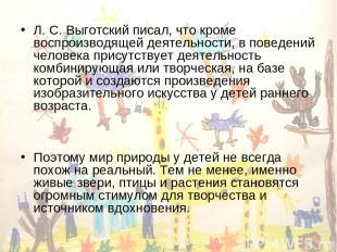 Л. С. Выготский писал, что кроме воспроизводящей деятельности, в поведений челов