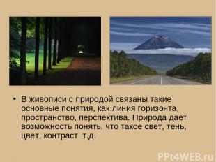 В живописи с природой связаны такие основные понятия, как линия горизонта, прост