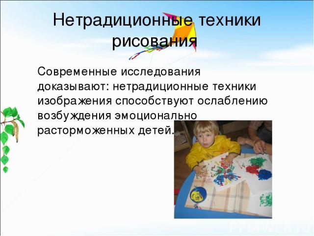 Нетрадиционные техники рисования Современные исследования доказывают: нетрадиционные техники изображения способствуют ослаблению возбуждения эмоционально расторможенных детей.