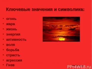 Julia Tishinskaja Ключевые значения и символика: огонь жара жизнь энергия активн