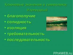 Julia Tishinskaja Ключевые значения и символика: Изумрудный благополучие солидно