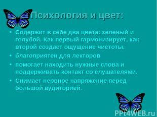 Психология и цвет: Содержит в себе два цвета: зеленый и голубой. Как первый гарм