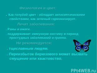 Физиология и цвет: . Как голубой цвет - обладает антисептическими свойствами, ка