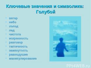 Ключевые значения и символика: Голубой ветер небо холод лед чистота искренность