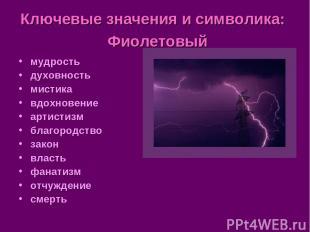 Ключевые значения и символика: Фиолетовый мудрость духовность мистика вдохновени