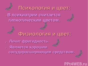 Julia Tishinskaja Психология и цвет: . В психиатрии считается гипнотическим цвет