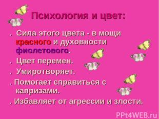 Julia Tishinskaja Психология и цвет: . Сила этого цвета - в мощи красного и духо