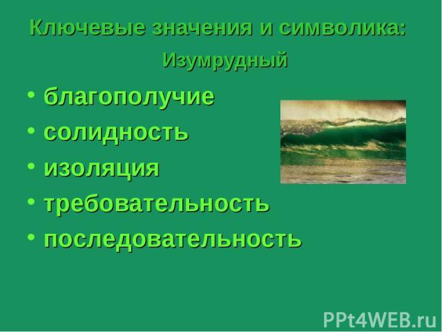 Julia Tishinskaja Ключевые значения и символика: Изумрудный благополучие солидность изоляция требовательность последовательность