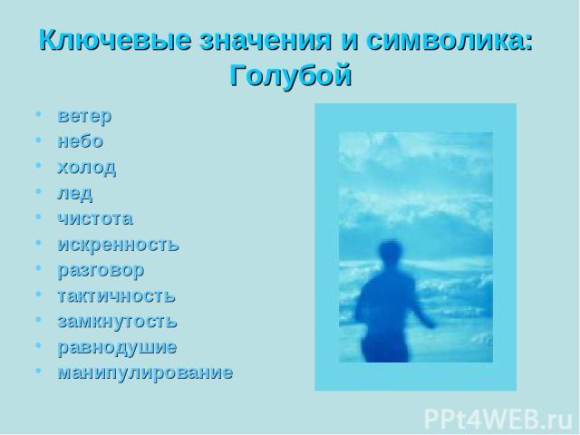 Ключевые значения и символика: Голубой ветер небо холод лед чистота искренность разговор тактичность замкнутость равнодушие манипулирование