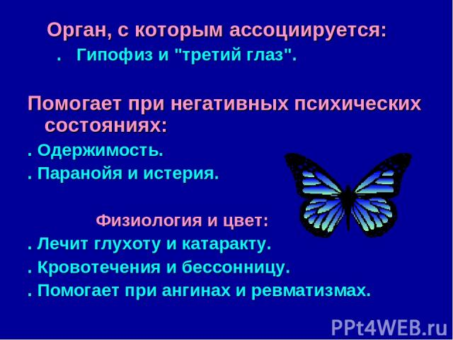 Орган, с которым ассоциируется: . Гипофиз и