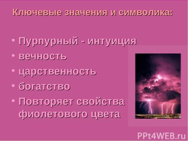 Julia Tishinskaja Ключевые значения и символика: Пурпурный - интуиция вечность царственность богатство Повторяет свойства фиолетового цвета