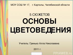 МОУ СОШ № 17, г. Карталы, Челябинской области Учитель: Гринько Алла Николаевна 2