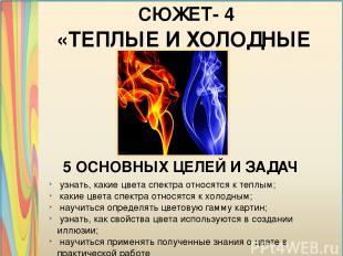«ТЕПЛЫЕ И ХОЛОДНЫЕ ЦВЕТА» СЮЖЕТ- 4 5 ОСНОВНЫХ ЦЕЛЕЙ И ЗАДАЧ узнать, какие цвета