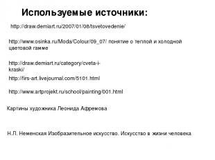 http://www.osinka.ru/Moda/Colour/09_07/ понятие о теплой и холодной цветовой гам