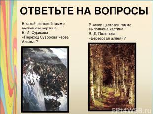 В какой цветовой гамме выполнена картина В. И. Сурикова «Переход Суворова через