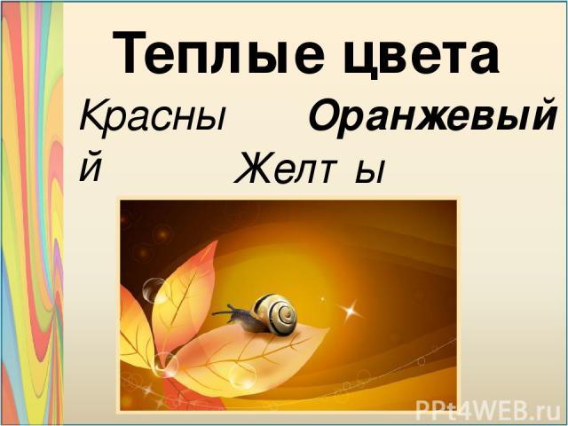 Теплые цвета Желтый Оранжевый Красный