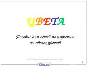 * ЦВЕТА Пособие для детей по изучению основных цветов Из-за неточности передачи