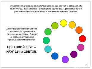 * Существует огромное множество различных цветов и оттенков. Их количество, прак
